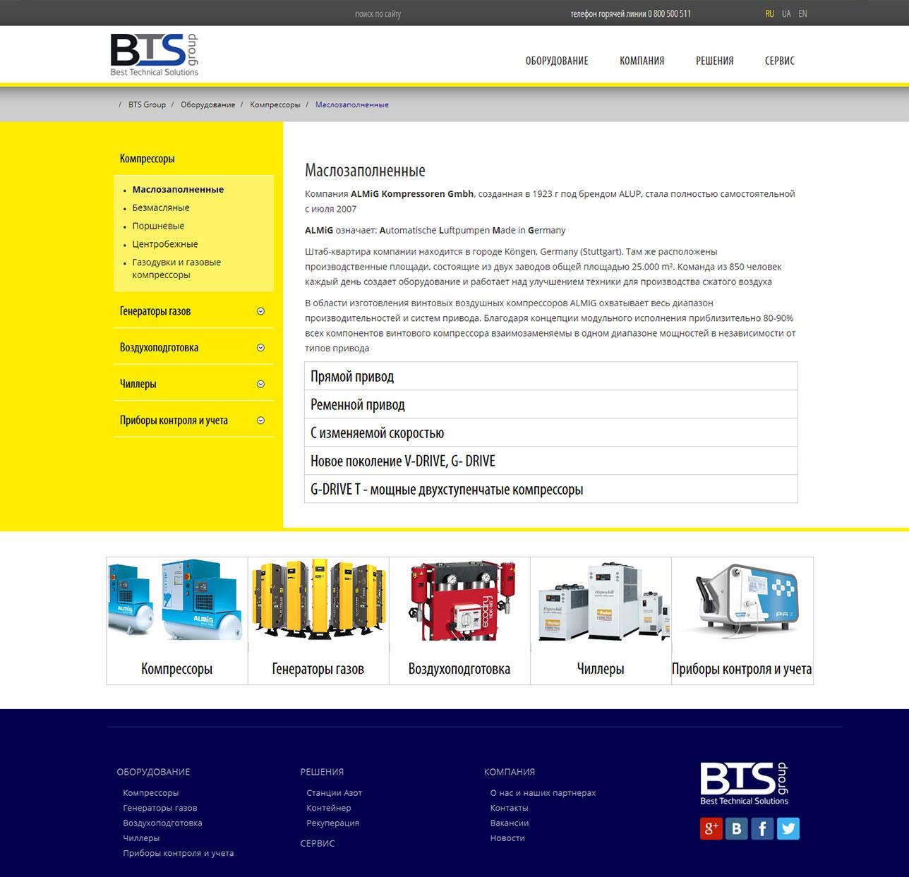 Дизайн для сайта продаж